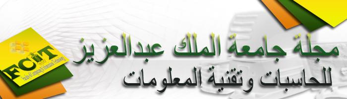 كلية الحاسبات وتقنية المعلومات مجلة جامعة الملك عبدالعزيز للحاسبات وتقنية المعلومات